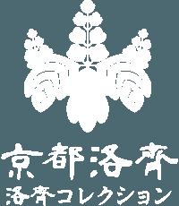 洛齊コレクション RAKUSAICOLLECTION
